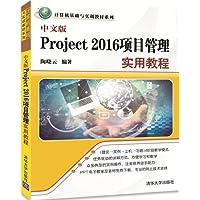 中文版Project 2016项目管理实用教程(计算机基础与实训教材系列)