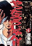 やったろうじゃん!!(6) (ビッグコミックス)