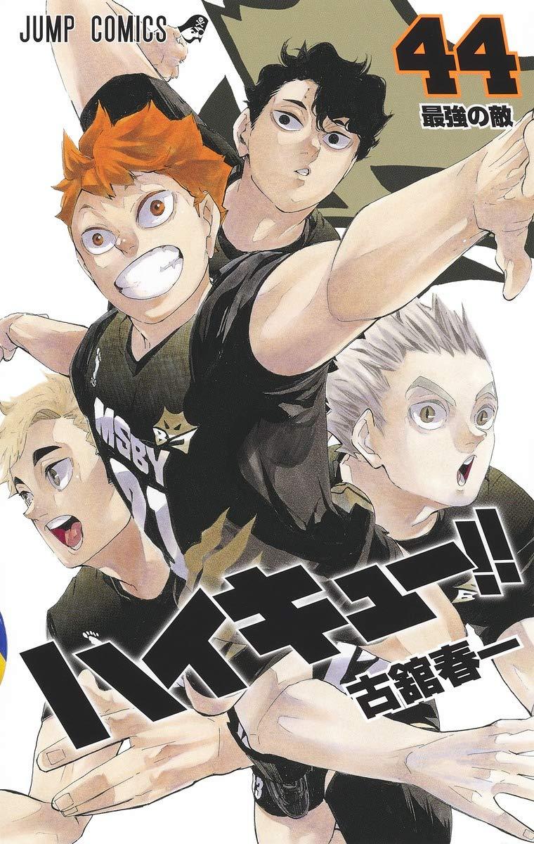 【連載終了】熱血青春バレーボールマンガ『ハイキュー!!』 最新44巻は8月4日発売!