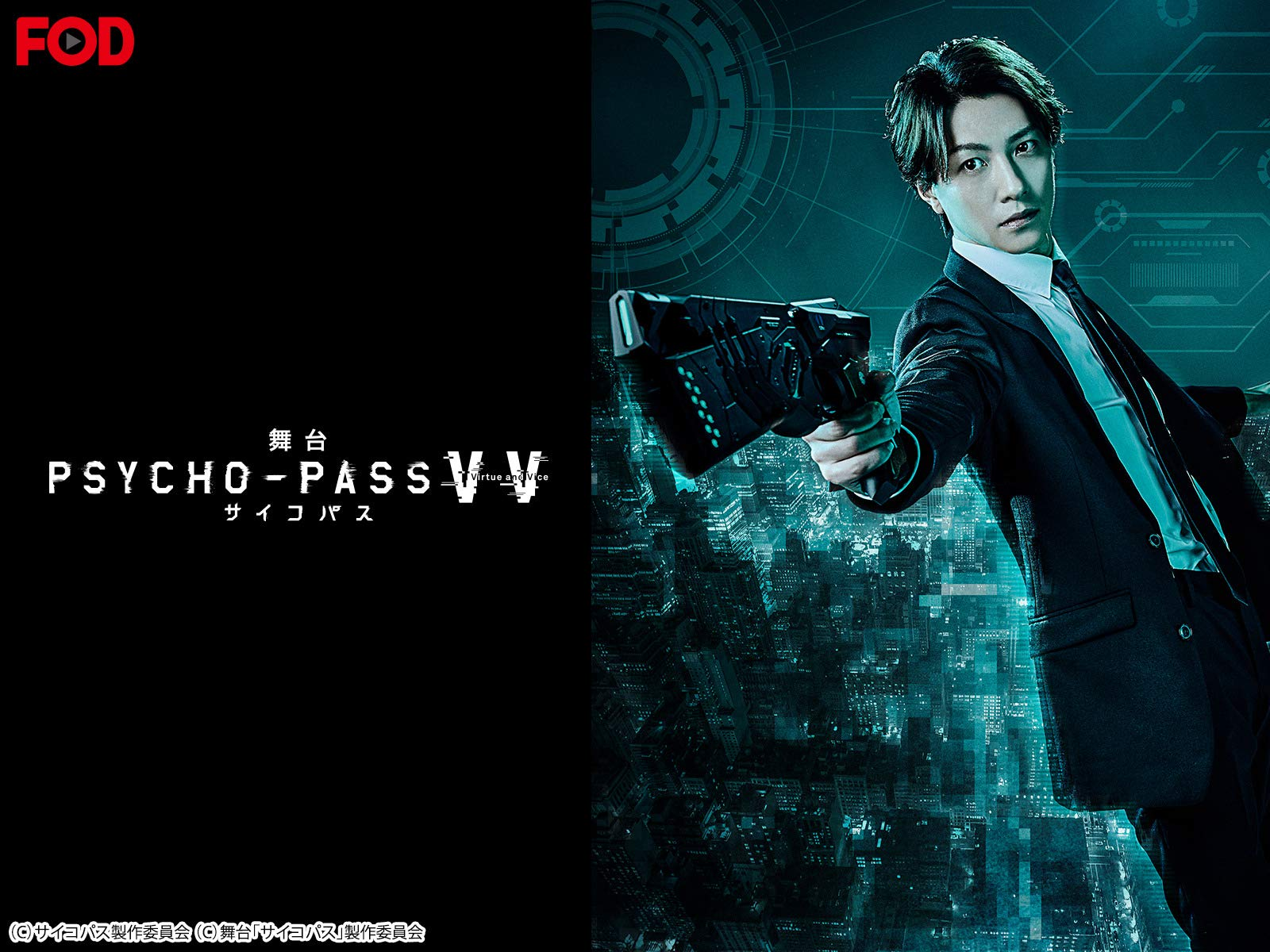 Amazon Co Jp 舞台 Psycho Pass サイコパス Virtue And Vice Fod