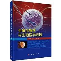 生殖生物学与生殖医学进展