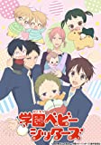 学園ベビーシッターズ 2 (特装限定版) [Blu-ray]