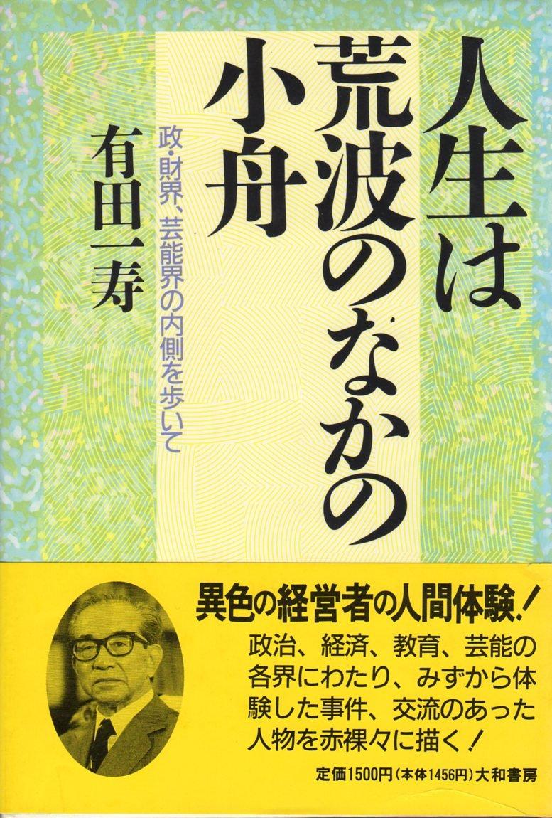 有田一壽(Kazuhisa Arita)