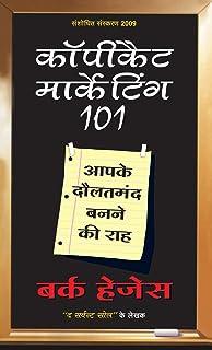 Buy Sawal Hi Jawab Hai Book Online at Low Prices in India