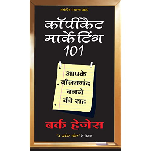 Copycat Marketing 101 (Hindi)