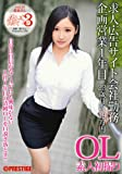 働くオンナ3 Vol.14 [DVD]