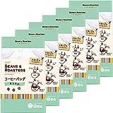 [訳あり(賞味期限2020年2月6日)]UCC BEANS & ROASTERS コーヒーバッグ まろやか 7g×8P ×6個 レギュラー(ドリップ)