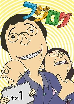 フジログ [第1期] DVD