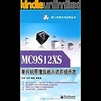 MC9S12XS单片机原理及嵌入式系统开发 (嵌入式技术与应用丛书)