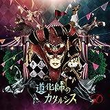 道化師のカタルシス(CD ONLY)(TYPE-B)