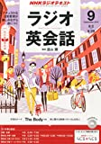 NHK ラジオ ラジオ英会話 2013年 09月号 [雑誌]