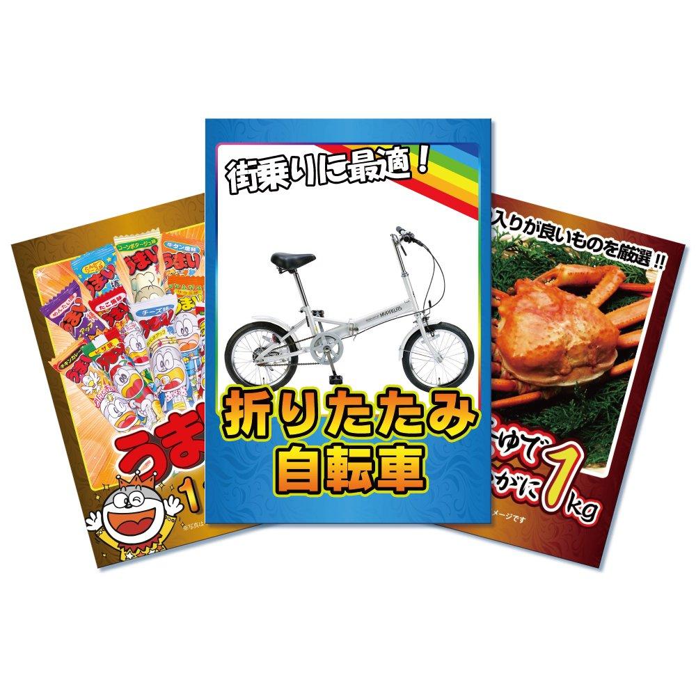 景品セット 3点 …折り畳み自転車、釜茹で紅ズワイガニ 1kg、うまい棒 1年分 B01GTB1SA4  3点セット