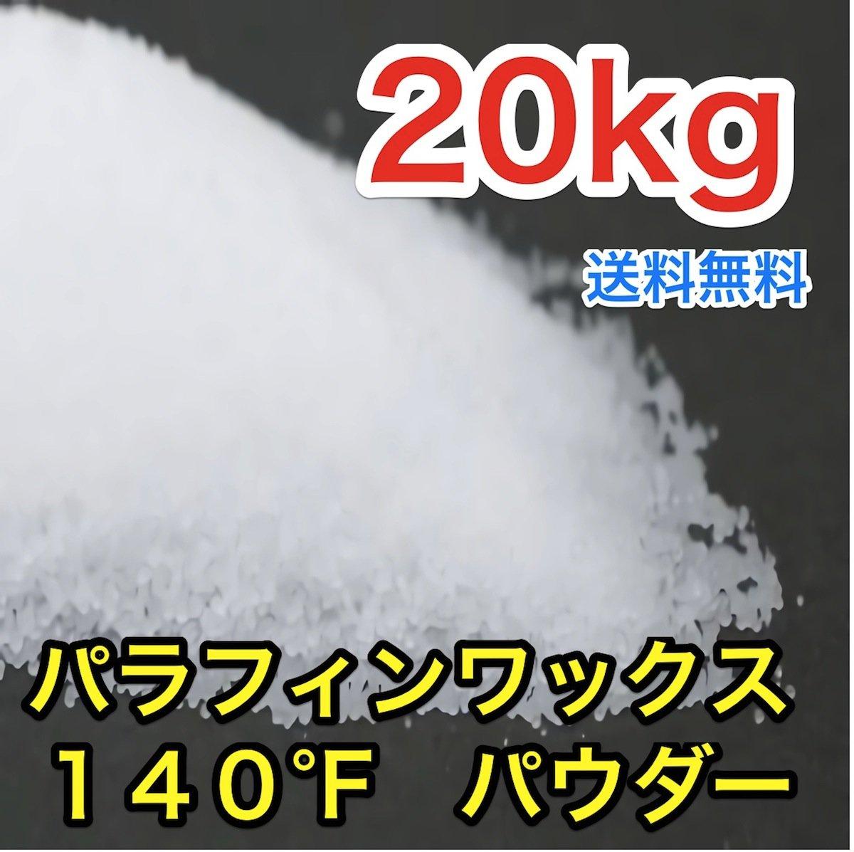 パラフィンワックス140°Fパウダー状 (20kg) 20kg  B072BNYGJF