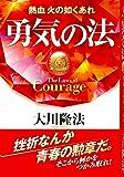 勇気の法――熱血 火の如くあれ (OR books)