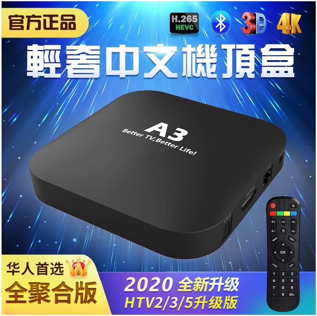 2020 Latest A3 Chinese Box of Upgraded HTV 2 3 5 機頂盒 中文電視盒子 Taiwan/Hong Kong/Macao/Mainland, 100K+ Movies/Dramas, 500+ Channels, 7 Days Playback 大陸 港澳臺 直播回看 海量普通話粵語影視劇集 免費看電視