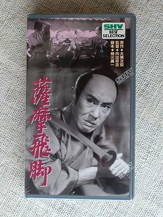Amazon.co.jp: 薩摩飛脚 [VHS]:...
