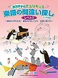 黒河好子のさぷりキッズ 「楽譜の間違い探し レベル3」【シール付】 ~譜読みが速くなる! 譜読みが楽しくなる! 楽譜に慣れる!