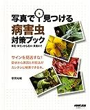 写真で見つける病害虫対策ブック 草花・洋ランから花木・果樹まで (生活実用シリーズ)