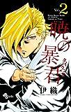 暁の暴君 2 (少年サンデーコミックス)