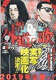 外道の歌 殺人編集者園田編 2 (ヤングキングベスト廉価版コミック)