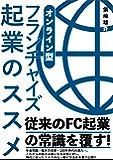 オンライン型 フランチャイズ起業のススメ: : 従来のFC起業の常識を覆す!!