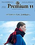 &Premium(アンド プレミアム) 2019年11月号 [つくりのいいもの、との出合い。] [雑誌]