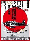 日本兵器図鑑 VS 世界の装備 (マイウェイムック)