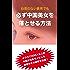 自信のない貴男でも必ず中国美女を落とせる方法: 40代で200人以上の中国女性をモノにした筆者がその秘策を伝授