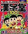 もっと解きたい!漢字堂特選100問(7): SUN-MAGAZINE MOOK (SUN MAGAZINE MOOK アタマ、ストレッチしよう!パズルメ)