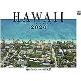 眺めていたいハワイの風景カレンダー 壁掛け(2020) ([カレンダー])