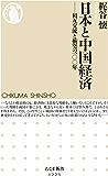 日本と中国経済 ──相互交流と衝突の100年 (ちくま新書)