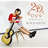 2D Lover