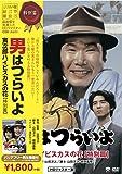 松竹 寅さんシリーズ 男はつらいよ 寅次郎ハイビスカスの花(特別篇) [DVD]