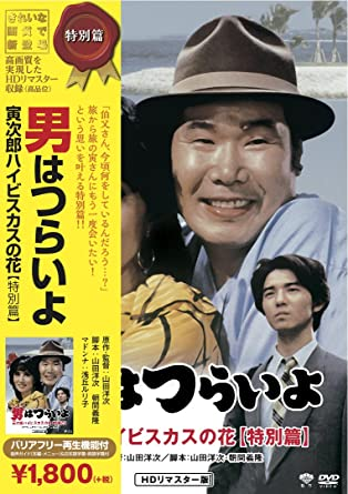 Amazon | 松竹 寅さんシリーズ ...