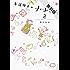 看護助手のナナちゃん(2)【期間限定 無料お試し版】 (ビッグコミックススペシャル)