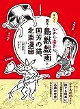 筆ペンでなぞり描き 国宝・鳥獣戯画と国芳の猫、北斎漫画