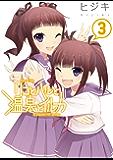 リコとハルと温泉とイルカ(3) (電撃コミックス)