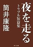 夜を走る トラブル短篇集 (角川文庫)