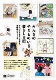 みんなの子どものいる暮らし日記 がんばりすぎない家事と、家時間のすごし方。 (QURASHI BOOKS)