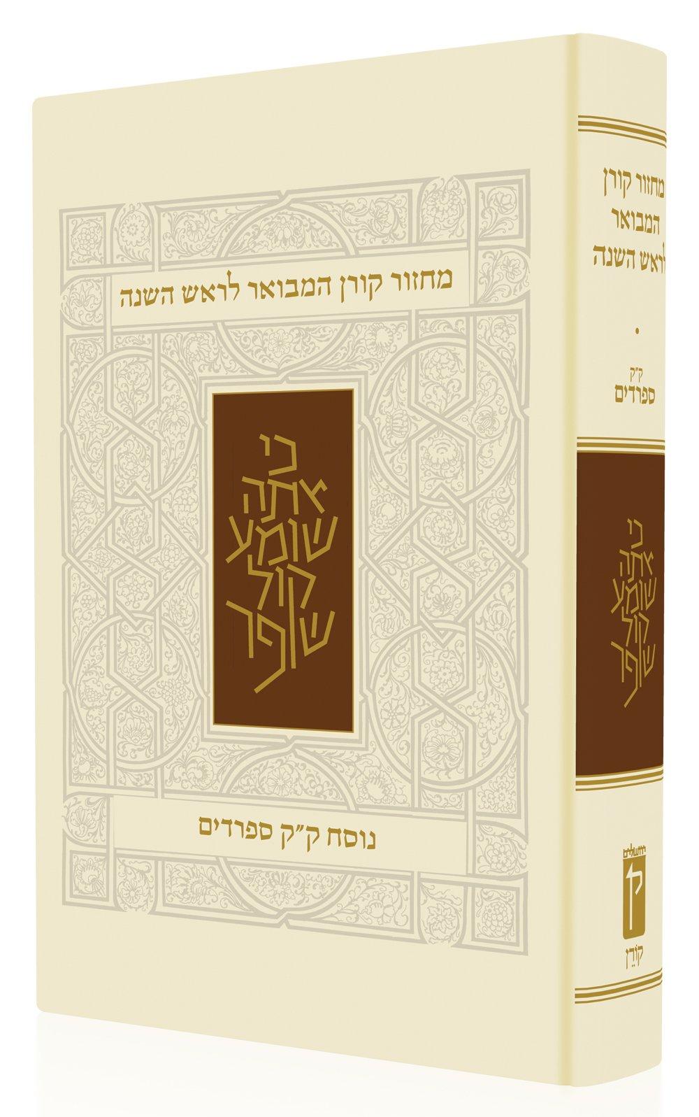 Koren Rosh Hashana Mahzor HaMevoar, Sepharadim (Hebrew Edition)