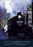 蒸気機関車を撮るということ(リーブル出版)