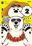 恋するシロクマ (2) ふわふわタオルつき限定版 (MFコミックス ジーンシリーズ)