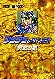 ジョジョの奇妙な冒険 31 Part5 黄金の風 2 (集英社文庫(コミック版))