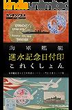 海軍艦艇進水記念日付印これくしょん (かんたんのゆめ)