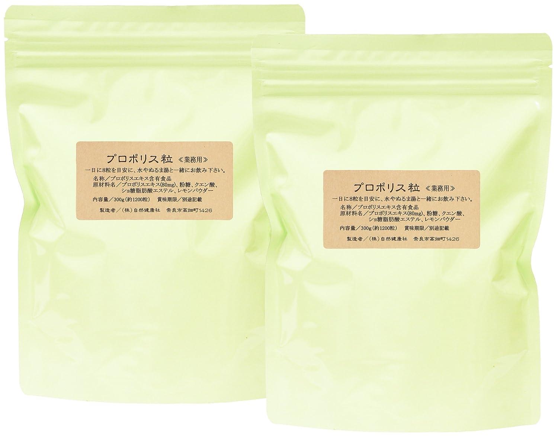 自然自然健康社 プロポリスエキス粒徳用 300g(250mg×1200粒)×2個 チャック付きアルミ袋入り B07FGD1WHH