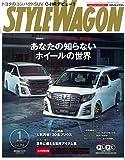 STYLE WAGON 2017年1月号 (スタイルワゴン)