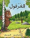 The Gruffalo/ Al Gharfoul