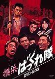 横浜ばっくれ隊 DVD-BOX