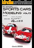 "SPORTS CARS MODELING Vol.13 ""ULTIMATE CLASSIC FERRARI"""
