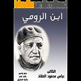 ابن الرومي (Arabic Edition)